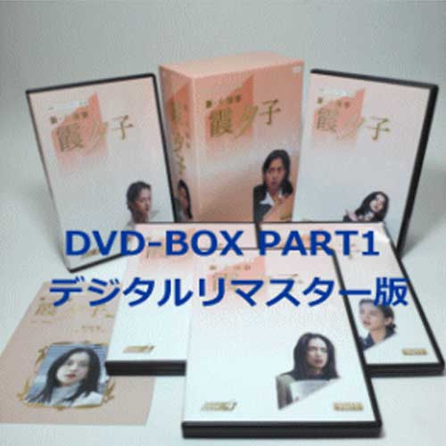 新・女検事 霞夕子DVD-BOX PART 1デジタルリマスター版【送料・代引き無料!】