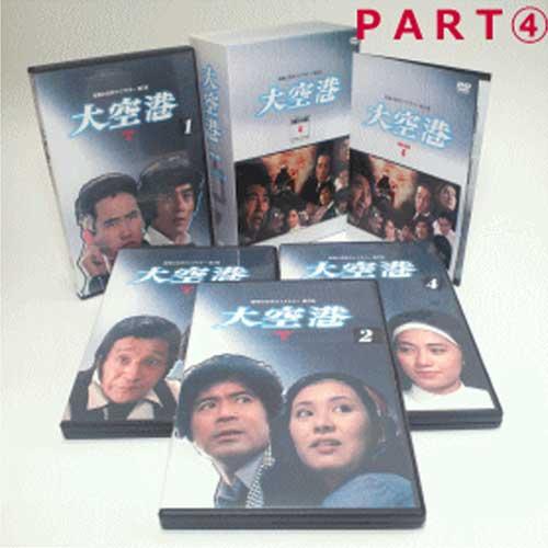 大空港DVD-BOX PART4