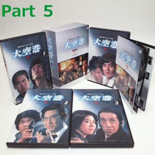 送料無料! 大空港 DVD-BOX PART 5 (昭和の名作ライブラリー 第5集 )デジタルリマスター版