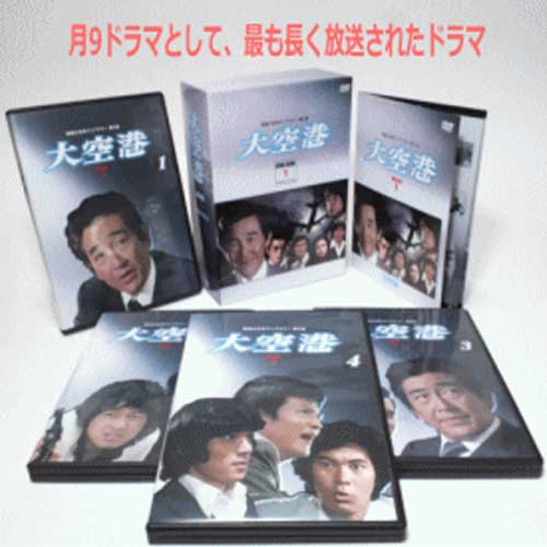 大空港 DVD-BOX PART1デジタルリマスター版