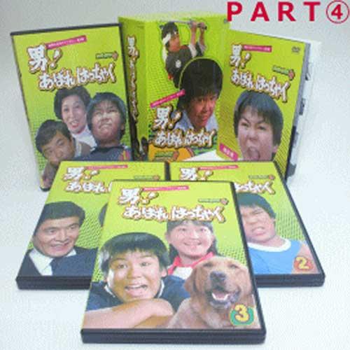 あばれはっちゃく DVD-BOX PART4