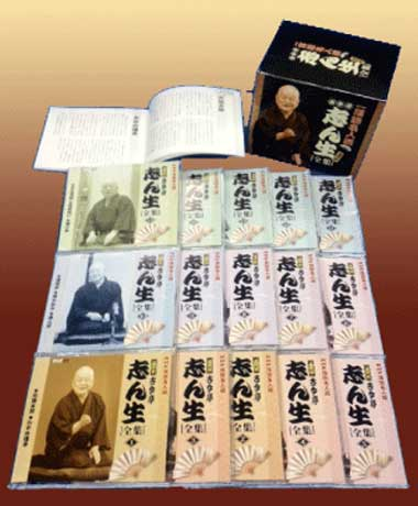五代目 古今亭志ん生 全集 ~NHK落語名人選~ CD15枚組