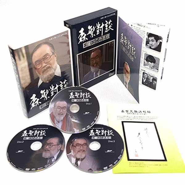 森繁久彌七回忌 追悼企画 森繁對談・日曜日のお客様 DVD-BOX デジタルリマスター版【送料無料】