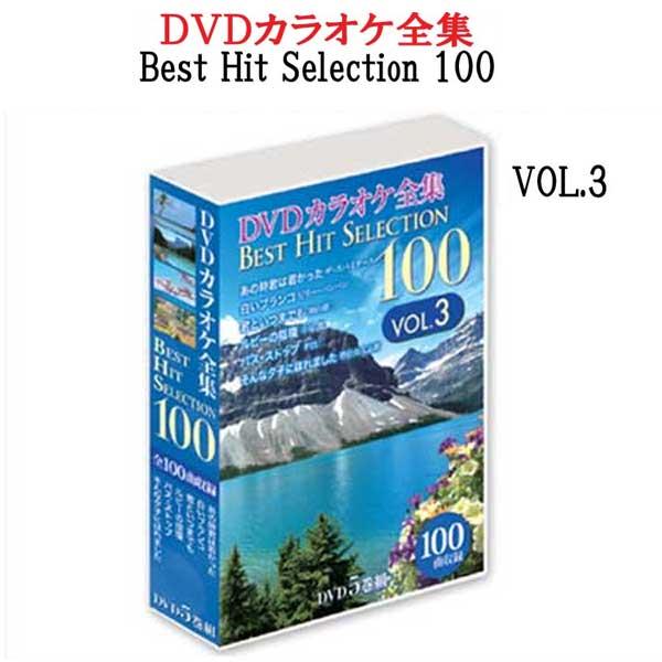 DVDカラオケ全集 「Best Hit Hit Selection 100」 100」 VOL.3 「Best (全100曲収録) DKLK-1003, ミワマチ:dc11dac2 --- officewill.xsrv.jp