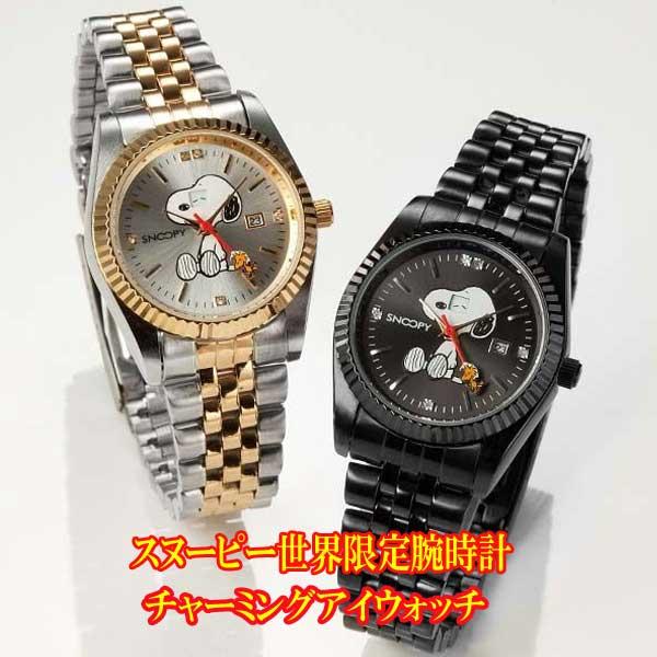 スヌーピー世界限定腕時計チャーミングアイウォッチ(コンビ·ブラック)プレミアムボックス·天然ダイヤモンド鑑別書付き