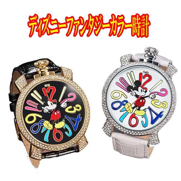 ディズニーファンタジーカラー時計(ミッキー)世界限定腕時計【送料無料】