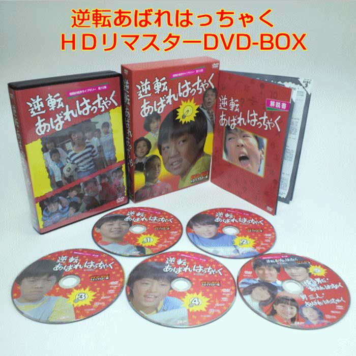 「逆転あばれはっちゃく」正規品 DVD-BOX5枚組 昭和の名作ライブラリー 第12集 高画質のHDリマスター版