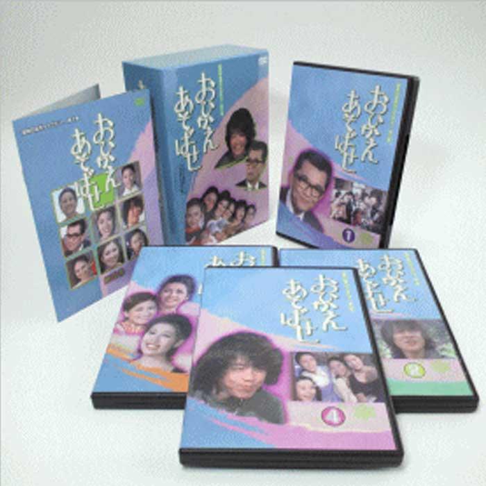 【即納】【おひかえあそばせDVD-BOX】デジタルリマスター版