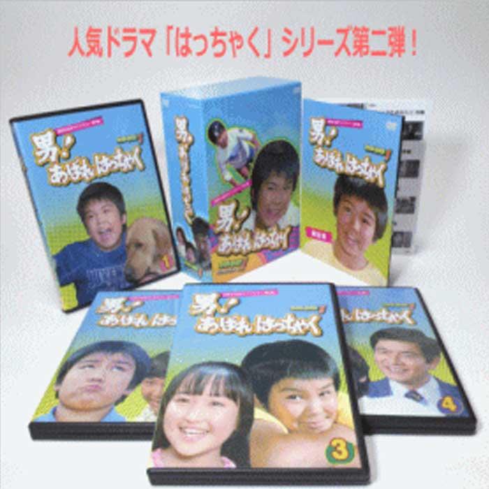 男!あばれはっちゃく DVD-BOX 1デジタルリマスター版