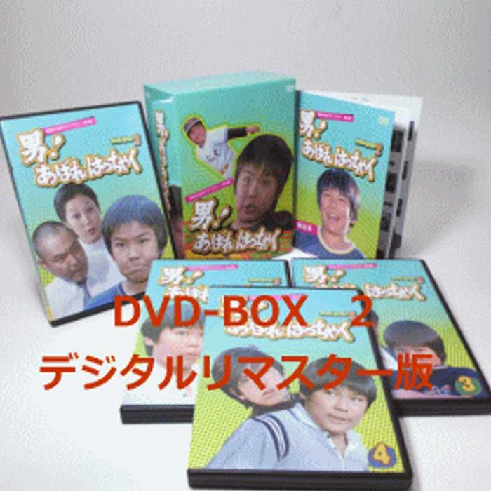 昭和の名作ライブラリー第4集 男!あばれはっちゃくDVD-BOX 2デジタルリマスター版