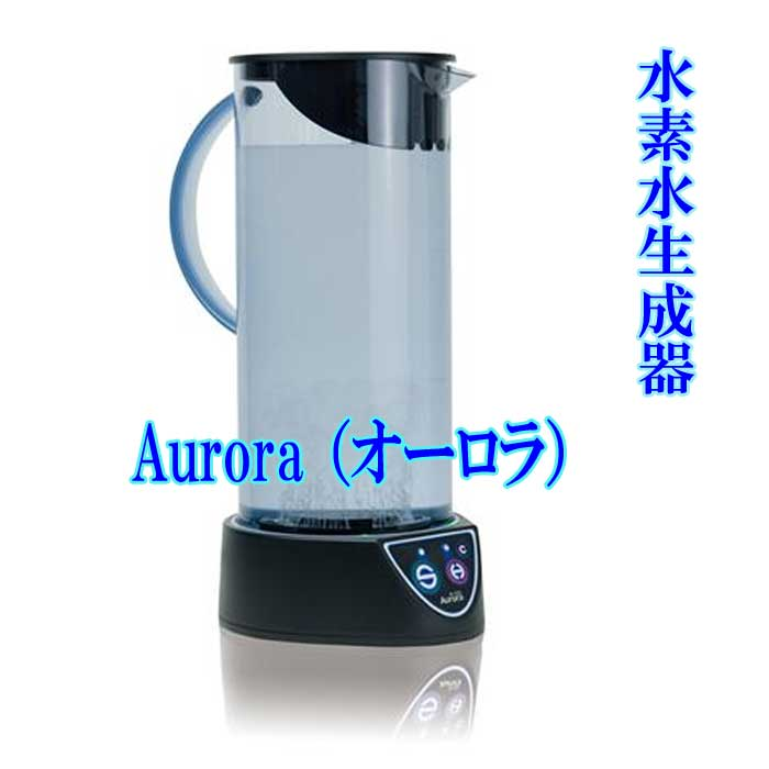 【送料無料】水素水 水素ウォーター 【 Aurora (オーロラ)】  オーロラ 水素ウォーターサーバー 水素水生成器 NP