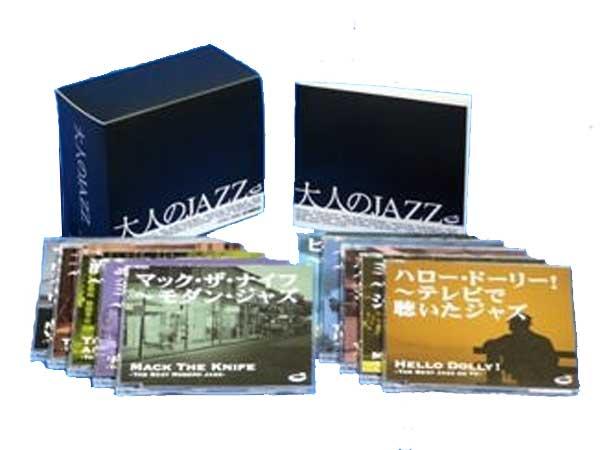 年中無休 通販限定盤 映画音楽 CM ピアノ曲 ボサノヴァ等 CD10枚組 特価キャンペーン 2倍 大人のJAZZジャズ CD-BOX