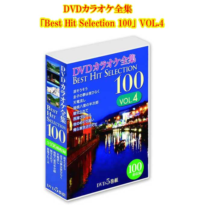 歌い継がれてきた心に残る名曲から平成のヒット曲まで100曲をセレクト厳選!  DVDカラオケ全集 「Best Hit Selection 100」 VOL.4(DVD5枚組)DVD-BOX