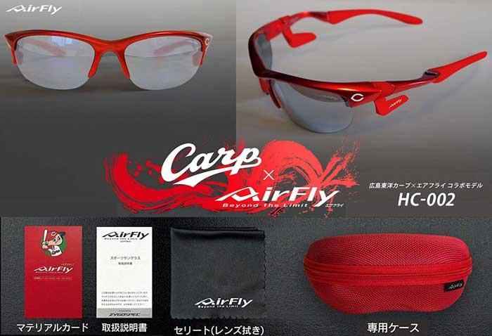 2019年最新モデル HC-002 エアフライ AirFly 【広島カープ公式サングラス】Carp ノーズパッドレス サングラス 専用ケース付 紫外線カット率99.9%以上(エアーフライ)