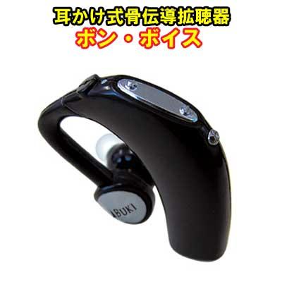 ☆耳かけ式骨伝導拡聴器ボン・ボイス(右耳用/左耳用)集音器 拡聴器