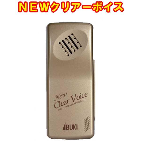 伊吹電子 音声拡聴器 NEW クリアーボイス (シャンパン・ゴールド)