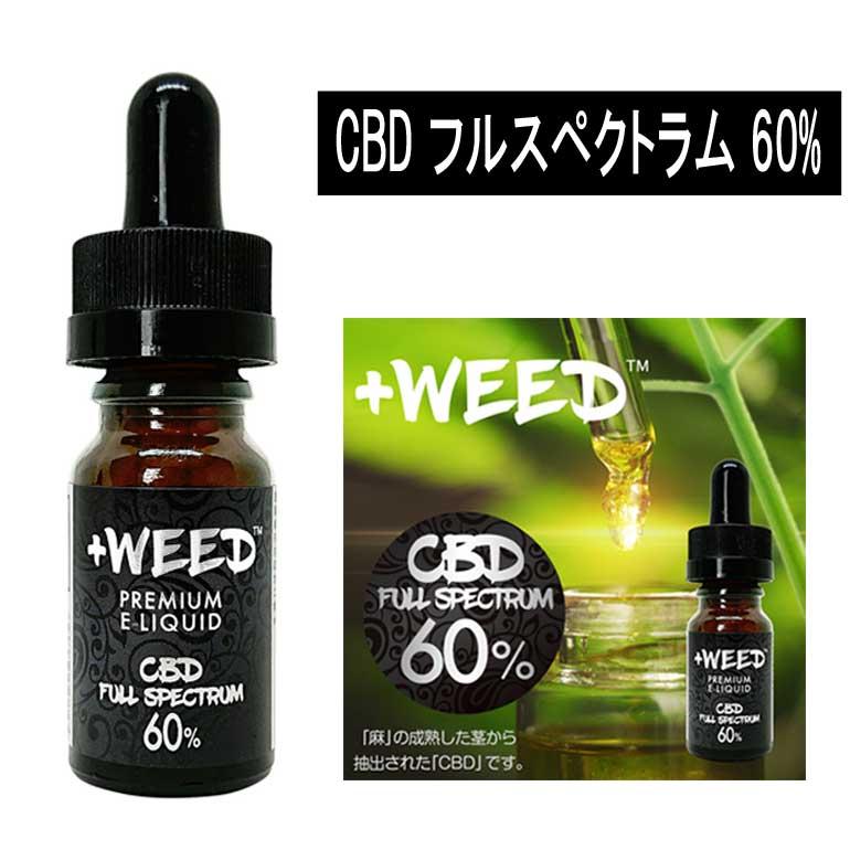 プラスウィード ネイチャーフレーバー CBD フルスペクトラム 60% E-リキッド +WEED プラスウイード