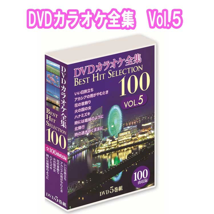 DVDカラオケ全集BEST HIT SELECTION100 VOL.5(DVD-BOX)5枚組