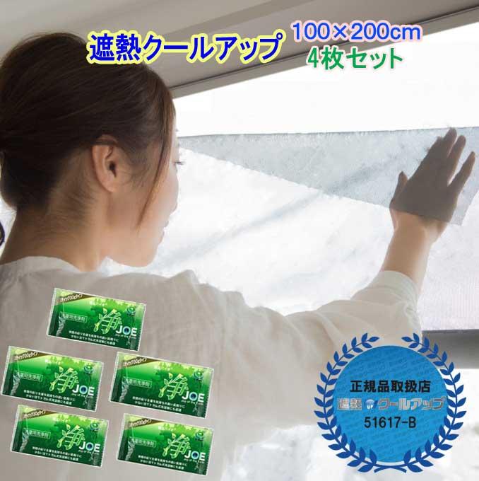 直ぐに使える★善玉バイオ洗剤ミニ浄5袋付★セキスイ 遮熱クールアップ 本体(100×200cm)×4枚 (セキスイクールアップ、積水クールアップ)