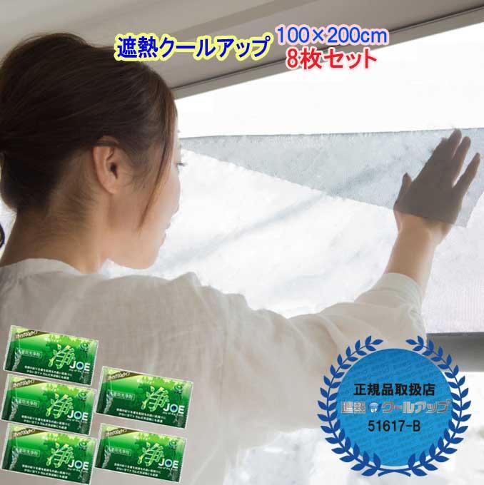 ★善玉バイオ洗剤ミニ浄5袋付★セキスイ 遮熱クールアップ 本体(100×200cm)×8枚 (セキスイクールアップ、積水クールアップ)