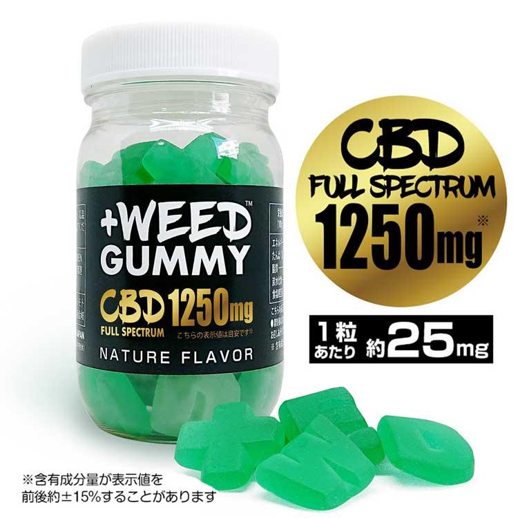 日本製 食べるCBD 手軽にはじめられる WEED CBDフルスペクトラム1250mg 10倍☆プラスウィードグミ セットアップ 格安SALEスタート