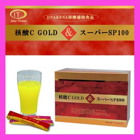核酸Cゴールド&スーパーSP100 60包入り イワシ由来ペプチド DNA RNA アミノ酸