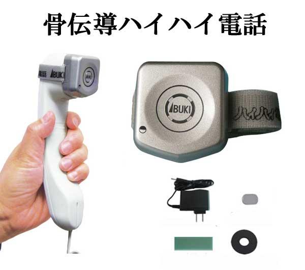 P11倍★お得なクーポン配布中☆電話音声拡張器 骨伝導ハイハイ電話(日本製) 電話の声が大きく聞こえる