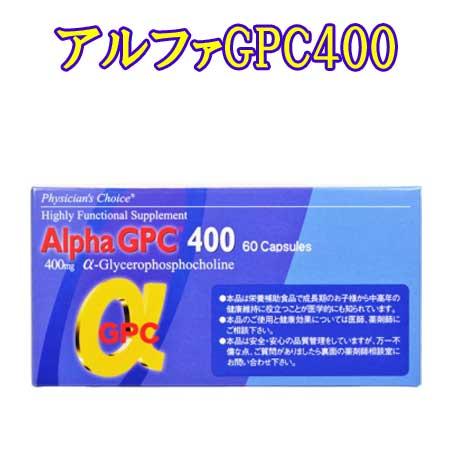 P20倍☆お得なクーポン付き★即日発送★ アルファGPC400 60カプセル α-GPC400(αジーピーシー)