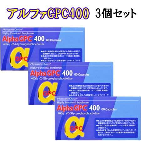 クーポン付き☆【3個セット】アルファGPC400 60カプセル α-GPC400(αジーピーシー)