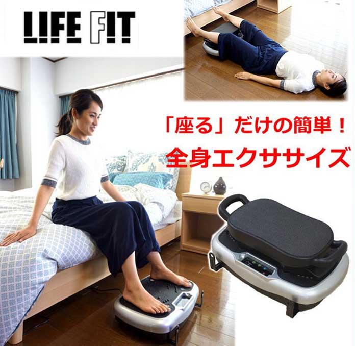 P10倍 富士メディック「ライフフィット2wayトレーナー」新発売! ライフフィットトレーナー