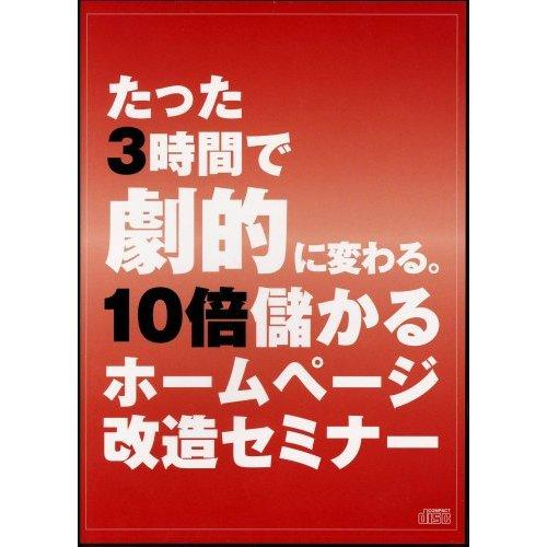 【CD】たった3時間で劇的に変わる。10倍儲かるホームページ改造セミナー 鈴木 将司氏(マーケティング・インターネット)