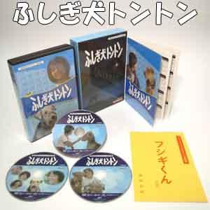 【送料無料】ふしぎ犬トントン DVD-BOXHDリマスター昭和の名作ライブラリー 第20集