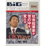 ビッグインタビューズ No.034「兼元謙任」DVD(経営企業)