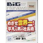 DVD ビッグインタビューズ No.031「青野慶久氏」(経営企業), 巻町:e4a95f87 --- officewill.xsrv.jp
