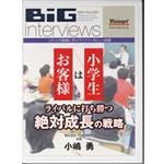 DVD DVD (経営企業) ビッグインタビューズ No.030「小嶋勇氏」 (経営企業), カー用品イチオシ通販:f1b73b7b --- officewill.xsrv.jp