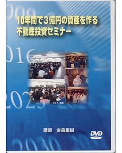 【DVD No.105「金森】ビッグインタビューズ 」(投資) No.105「金森 重樹 重樹 」(投資), ペットの矢野橋:96af71f9 --- officewill.xsrv.jp