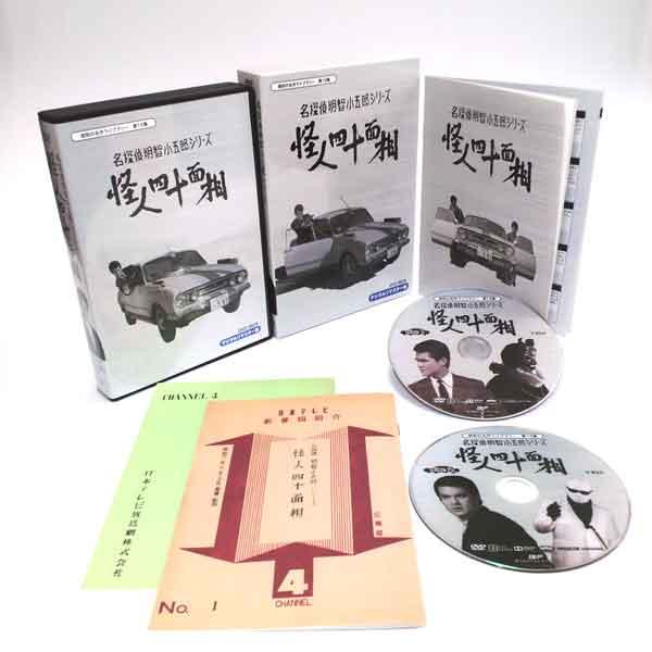 【送料無料】昭和の名作ライブラリー 第19集 怪人四十面相DVD-BOX 名探偵明智小五郎シリーズ