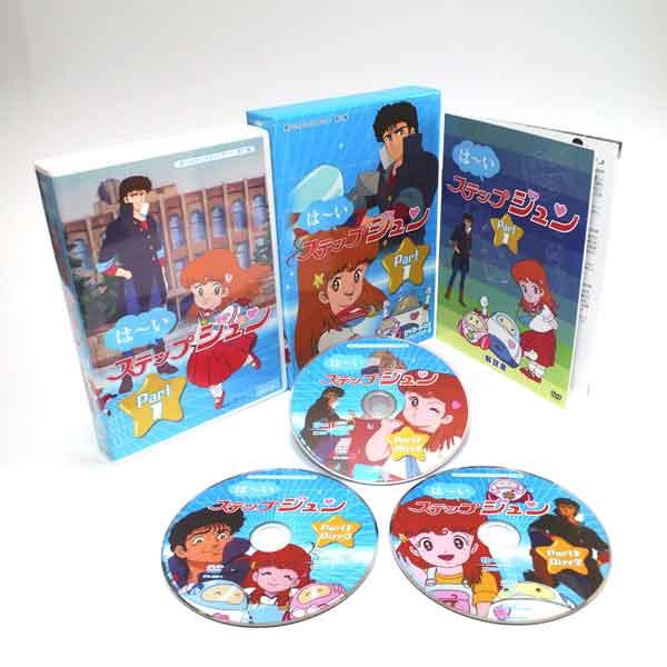 【送料無料】想い出のアニメライブラリー 第21集 はーいステップジュン DVD-BOX デジタルリマスター版 Part1