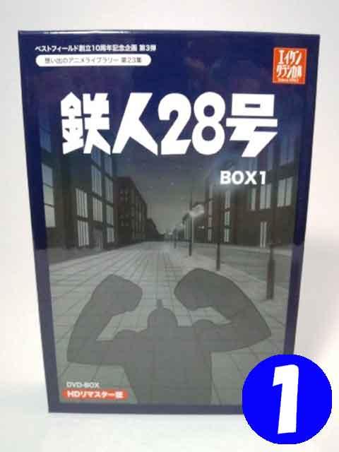 【送料無料】想い出のアニメライブラリー第23集 鉄人28号 HDリマスター DVD-BOX BOX1