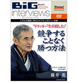 ビッグインタビューズ No.111「藤井 薫」DVD