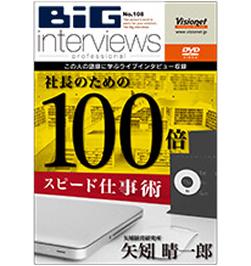 ビッグインタビューズ No.108「矢矧 晴一郎」DVD
