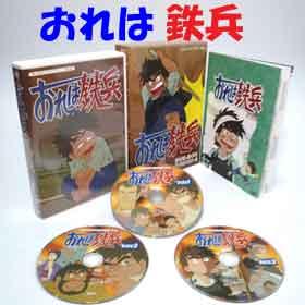 ◎送料無料◎おれは鉄兵 DVD-BOX デジタルリマスター版想い出のアニメライブラリー 第25集