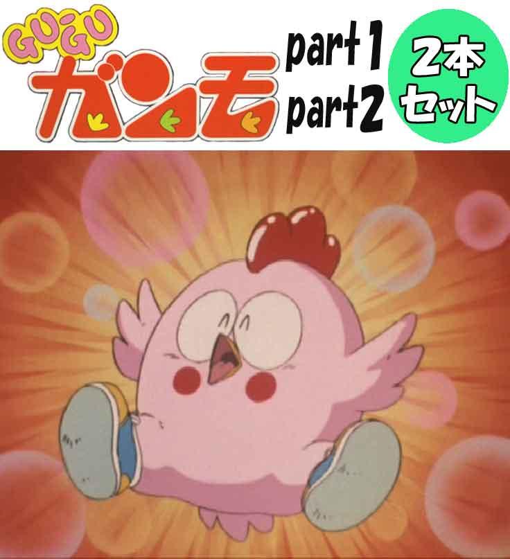 GU-GUガンモ DVD-BOX BOX1&BOX2想い出のアニメライブラリー第22集 デジタルリマスター版