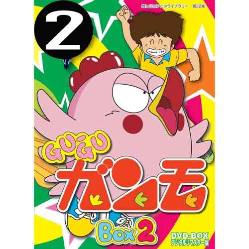 Gu-Guガンモ DVD-BOX BOX2 グーグーガンモデジタルリマスター版 想い出のアニメライブラリー 第22集