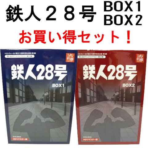【お買い得セット!】鉄人28号 DVD-BOX BOX1&BOX2 HDリマスター
