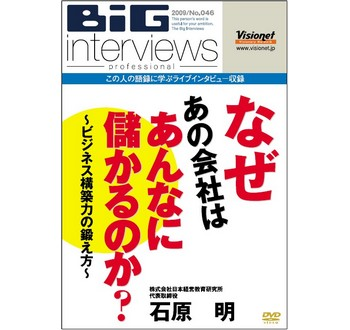 No.046「石原明」ビッグインタビューズ No.046「石原明」, Progre:55ccfed6 --- officewill.xsrv.jp