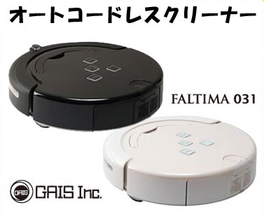 ガイズ オートコードレスクリーナー FALTIMA031