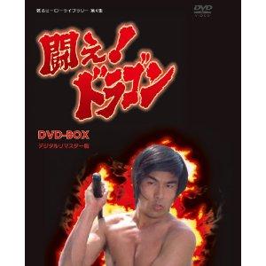 ◎在庫アリ!即日発送!甦るヒーローライブラリー 第4集 闘え!ドラゴン DVD-BOX