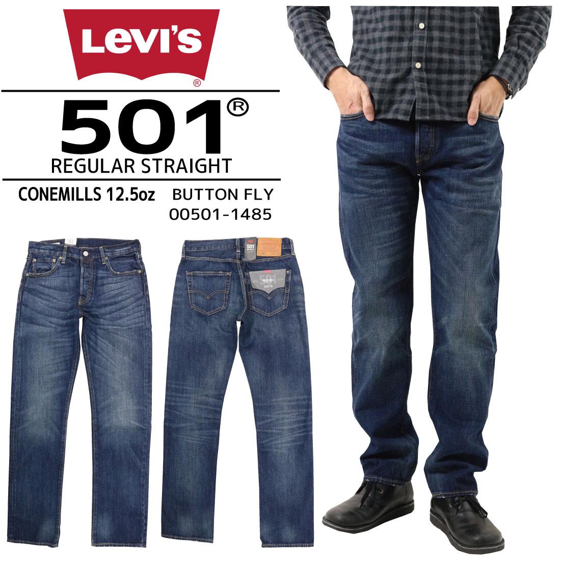 Levi's リーバイス 501 ジーンズ ボタンフライ レギュラー ストレート 00501-1485 ダークカラー ヴィンテージ 綿100% デニム メンズ ボトムス LEVI'S