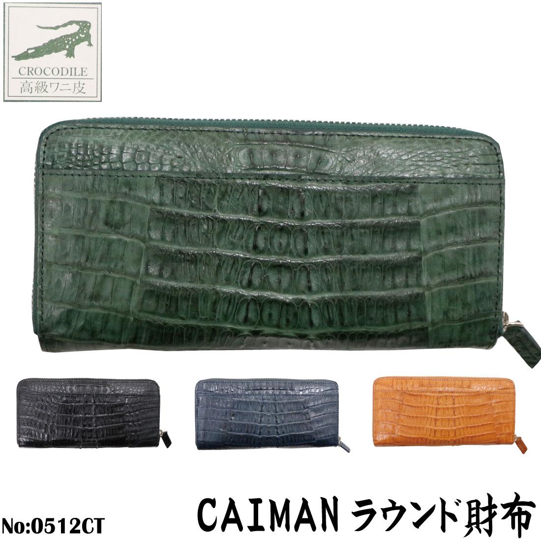 tachiya タチヤ CAIMAN 長財布 ラウンド ファスナー ウォレット ワニ カイマン 0512CT メンズ プレゼント 本革